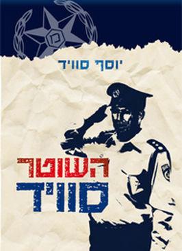 השוטר סוויד