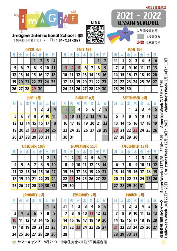 Imagine International School Calendar 20