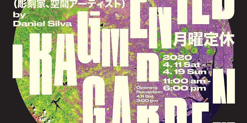オンライントークイベント:アートと再生「庭園のカケラ」/ Online Artist Talk - A Fragmented Garden