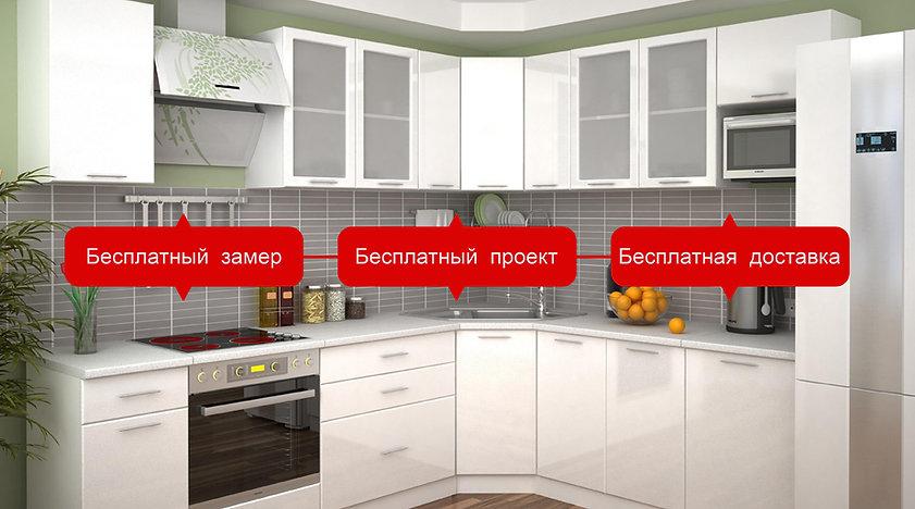 Мебель на заказ в Москве и М.О. по низким ценам