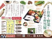 遊食邸の京米野菜こだわりお弁当