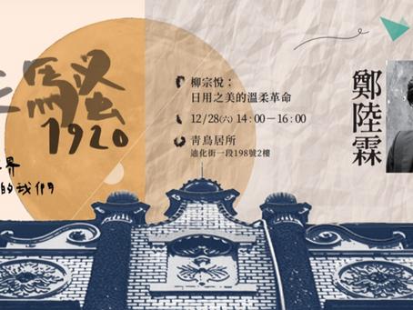 【講座】- 鄭陸霖:柳宗悅日用之美的溫柔革命