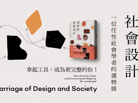 ::《尋常的社會設計》講座活動九月開跑 ::