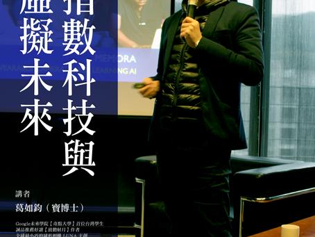 【DxS Forum 報導】-《指數科技與虛擬未來》