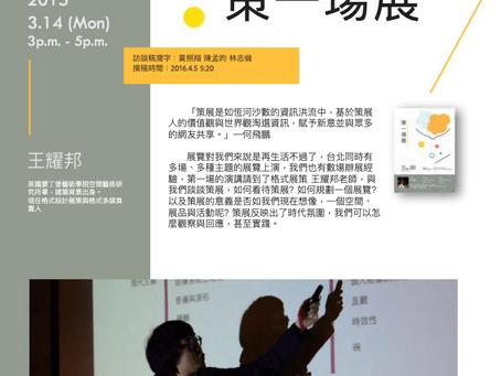 【DxS Forum 報導】-《策一場展》