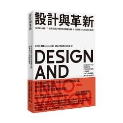 《設計與革新:給年輕設計師的50個備忘錄》