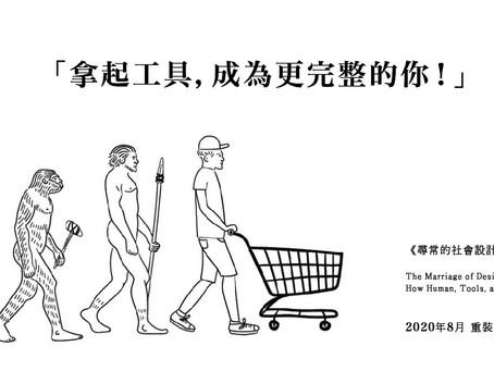 DxS Lab自即日起中文名稱更名為「設計X社會 實驗室
