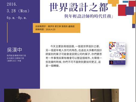 【DxS Forum 報導】-《世界設計之都與年輕設計師的時代任務》