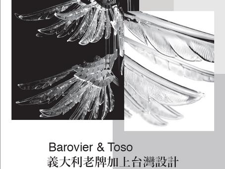 SCID 「設計跨界講座」第四場 楊健鑫總監談「Barovier & Toso:義大利老牌加台灣設計」