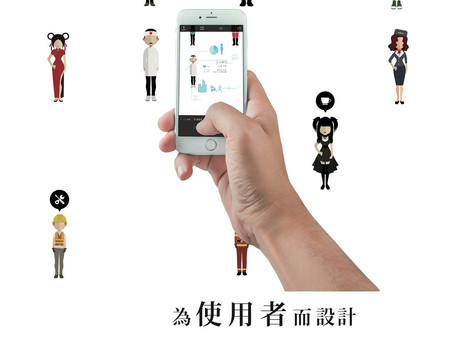 SCID「設計跨界講座」第三場 楊英亮談「為使用者而設計!」