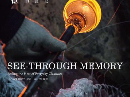 《透明的記憶》開卷有感