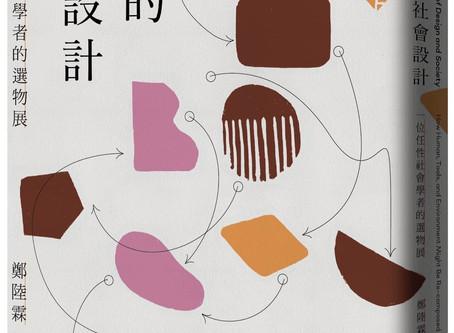 《尋常的社會設計》 幕後其一:書的結構