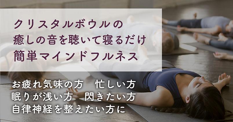 ストアカ_シェア用-マインドフルネス.jpg