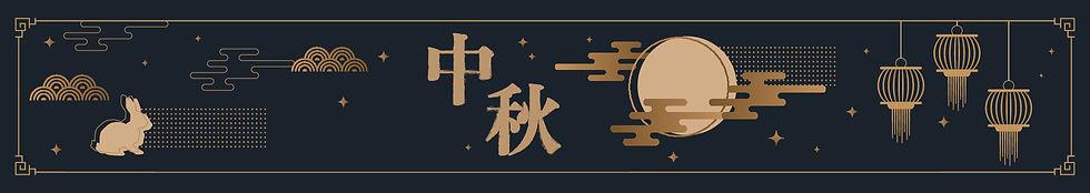 AnyConv.com__A_L_中秋節更新_轉.jpg