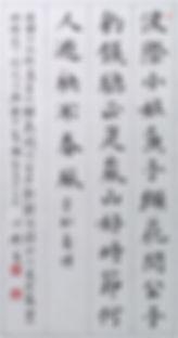 洗心細字書作展1