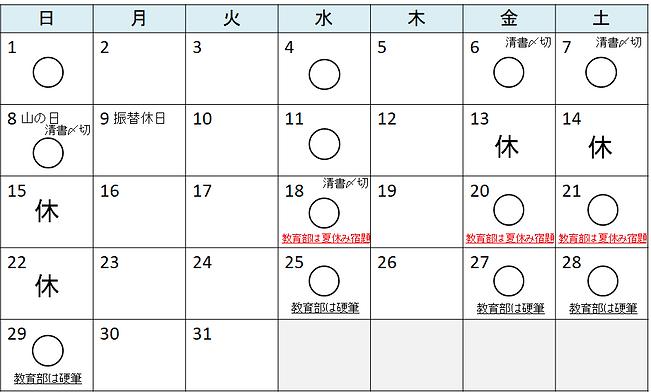 202108_schedule.png