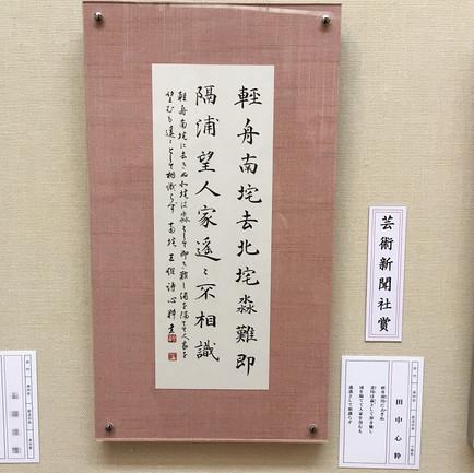 第23回洗心細字書作展-受賞作品