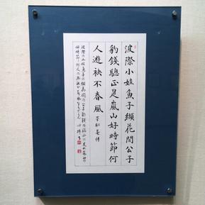 第24回洗心細字書作展-受賞作品