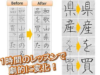 硬筆-Before-After