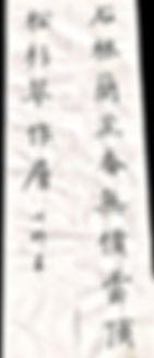 細字-手本