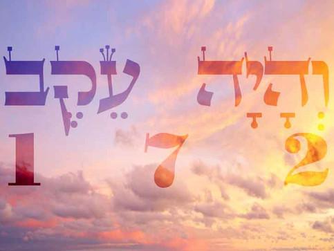 """""""וְהָיָה עֵקֶב תִּשְׁמְעוּן אֵת הַמִּשְׁפָּטִים הָאֵלֶּה וּשְׁמַרְתֶּם וַעֲשִׂיתֶם אֹתָם"""""""