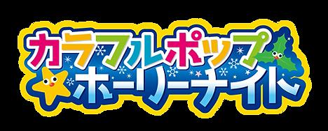 カラフルポップホーリーナイト-ロゴ.png