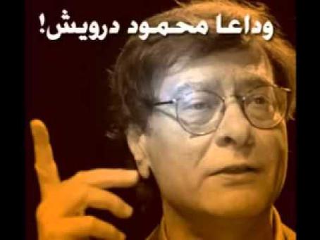 L'ART d'AIMER de Mahmoud Darwich