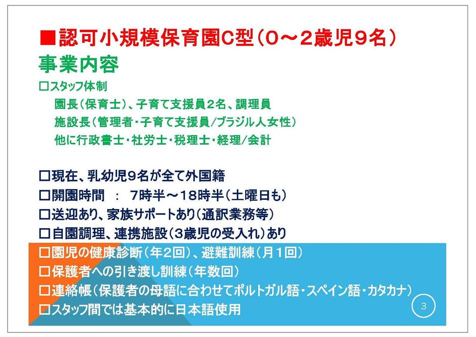 03_加藤氏(配布用)3.jpg