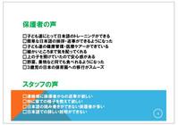 03_加藤氏(配布用) (1)_Page_2.jpg