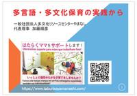 03_加藤氏(配布用) (1)_Page_1.jpg