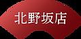 北野坂店.png