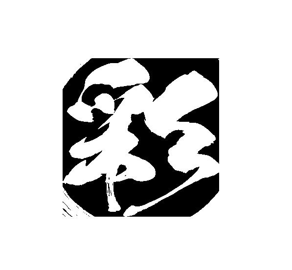 文字_彩.png