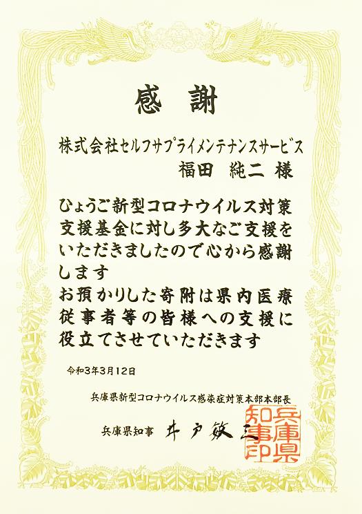 兵庫県新型コロナウイルス感染症対策支援金.png