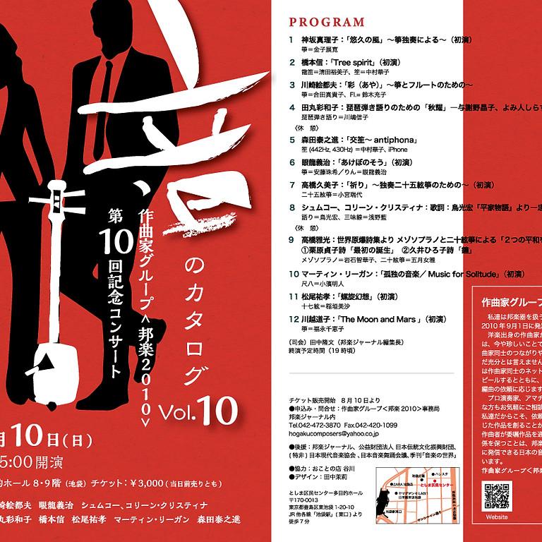 作曲家グループ<邦楽2010>第10回記念コンサート/音のカタログ vol.10