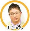 山ちゃん2019.jpg