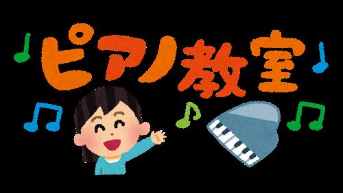 piano_kyoushitsu.png