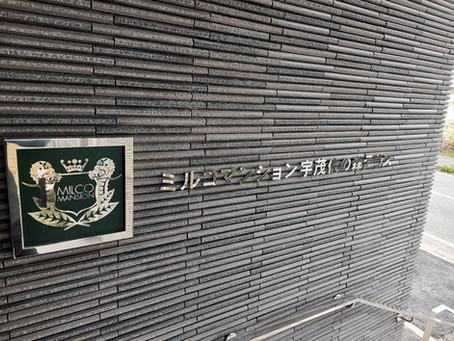 ミルコマンション宇茂佐の森テラス 101号室ルームツアー