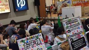 2019年5月5日 アミューズメントパークにて(愛知県名古屋市内)