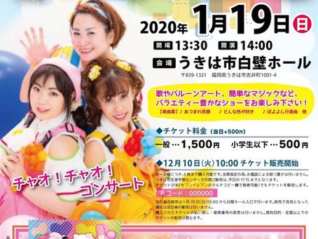 2020年1月19日 キッズフェスティバルにて(福岡県うきは市)