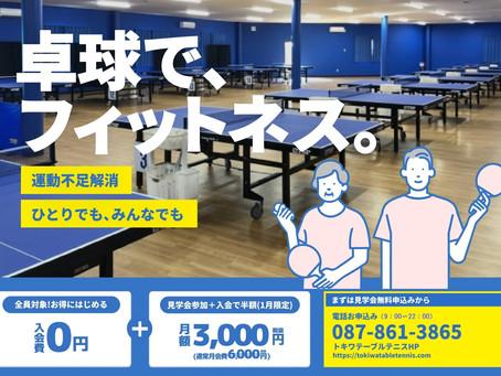 台貸し会員見学会開催!