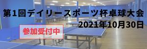 卓球コーチバナー(2).png