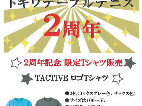トキワテーブルテニス2周年♪