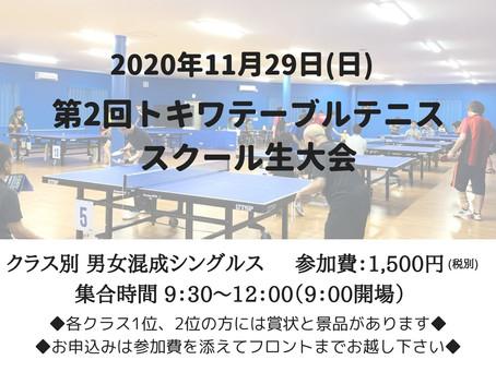第2回トキワテーブルテニススクール生大会開催!