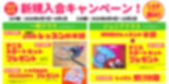 ジュニア無料体験開催のコピー(1)-min.png