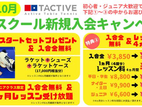 卓球スクール新規入会キャンペーンお知らせ