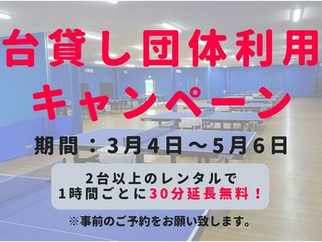 台貸し団体利用キャンペーン!