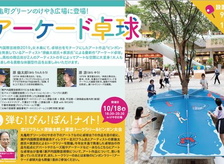 アーケード卓球×トキワテーブルテニス