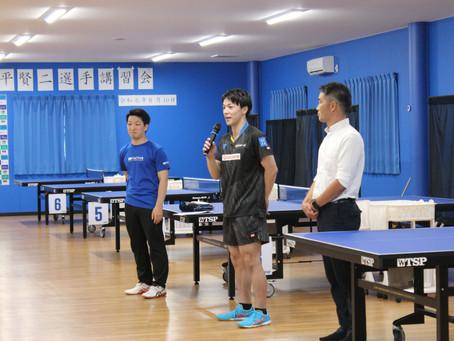 松平賢二選手の卓球講習会開催!