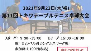 【再掲】第11回トキワテーブルテニス卓球大会