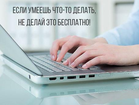 Если умеешь что-то делать, не делай это бесплатно
